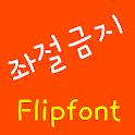 NeoConfidence™ Korean Flipfont icon