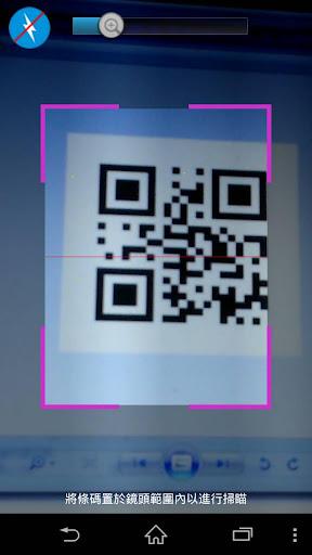 Aplus 安全QR碼閱讀器