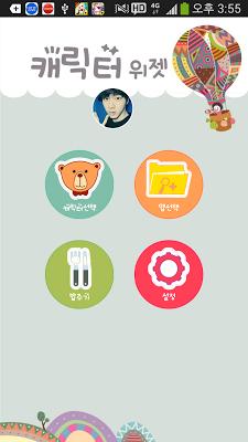 방탄소년단 캐릭터 - screenshot