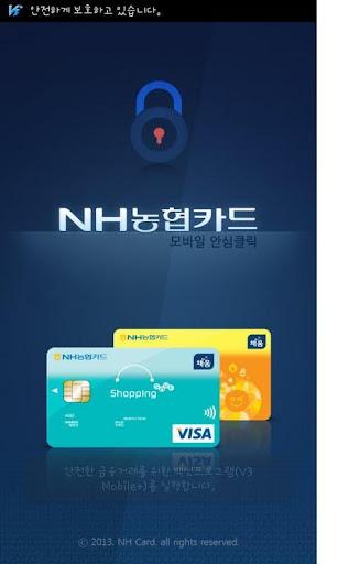NH농협카드 모바일 안심클릭