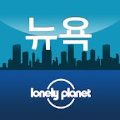 뉴욕 여행 가이드 - 론리플래닛
