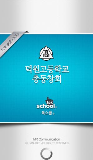 덕원고등학교 총동창회
