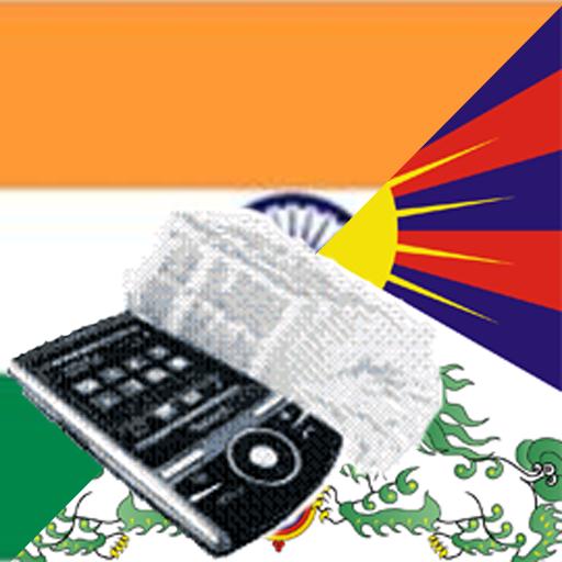Hindi Tibetan Dictionary