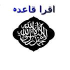 Iqra Qaida icon