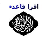 Iqra Qaida
