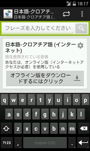 日本語-クロアチア語辞書