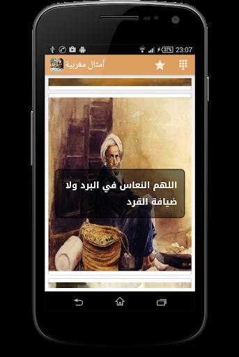 أمثال وحكم مغربية مصورة