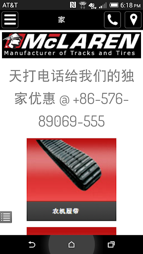 McLaren 中国 China