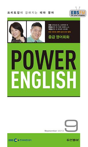 EBS FM Power English 2013.9월호
