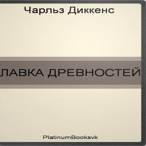 Ч. Диккенс - ЛАВКА ДРЕВНОСТЕЙ 書籍 App LOGO-APP開箱王