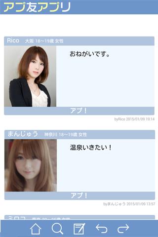 アプ友アプリ ~出会いに「アプ!」する掲示板~