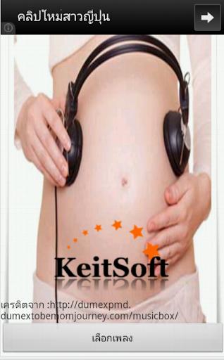 เพลงพัฒนาสมองทารกในครรภ์