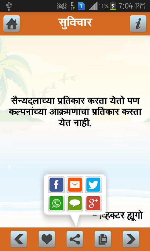 Marathi Pride Marathi Suvichar - Android Apps on Google Play