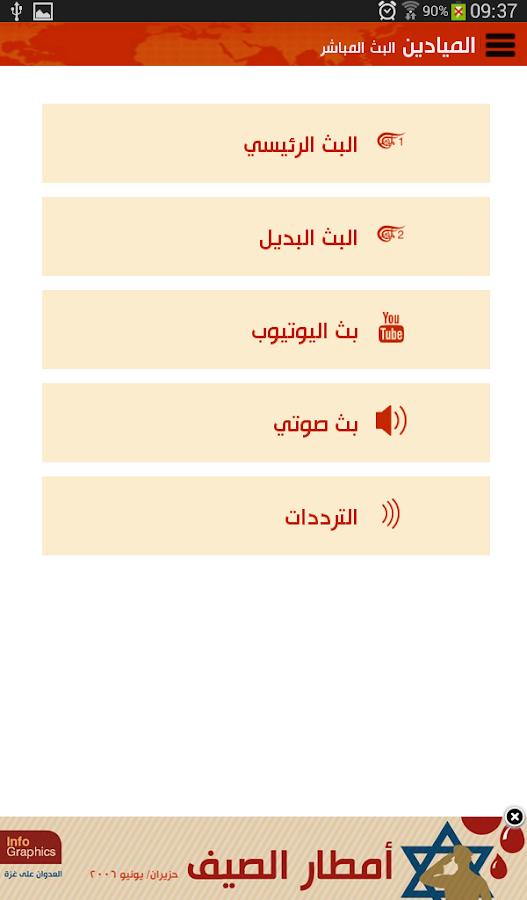 Al Mayadeen - screenshot
