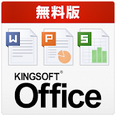 KINGSOFTOffice for Android 無料版