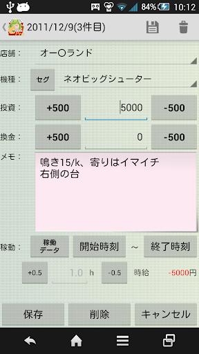 無料财经Appのパチ収支Free|記事Game