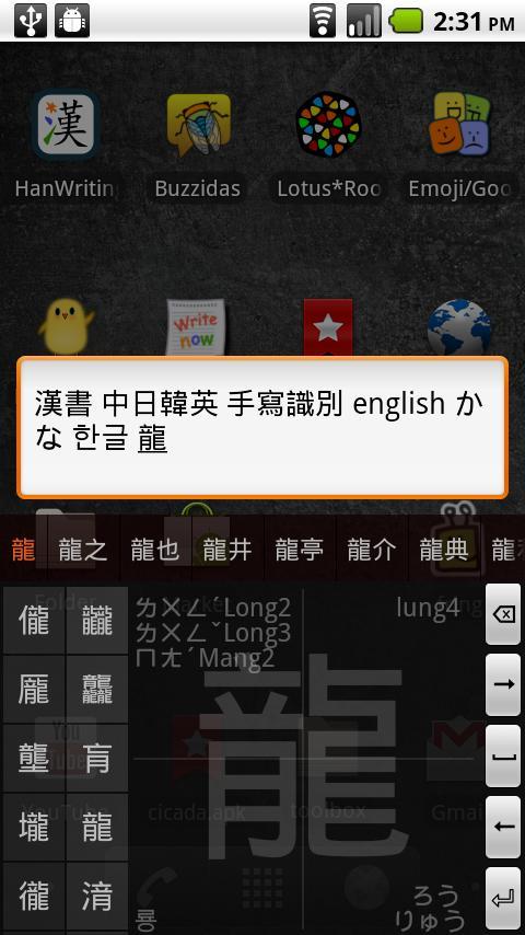 HanWriting IME 漢書輸入法- screenshot