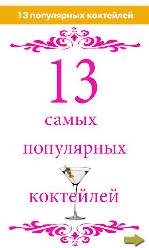 13 популярных коктейлей Free