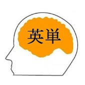 英単語記憶術(中学生)
