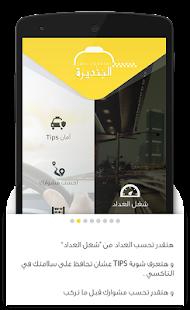 El-Bondera- screenshot thumbnail