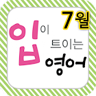 EBS FM 입이트이는영어(2013.7월호) icon