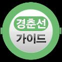 경춘선 가이드 icon