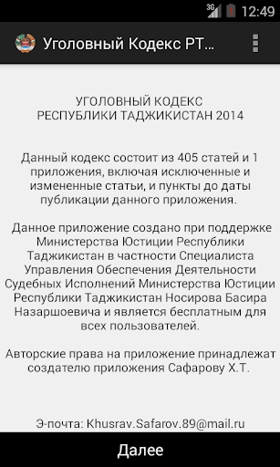 Уголовный Кодекс РТ 2014