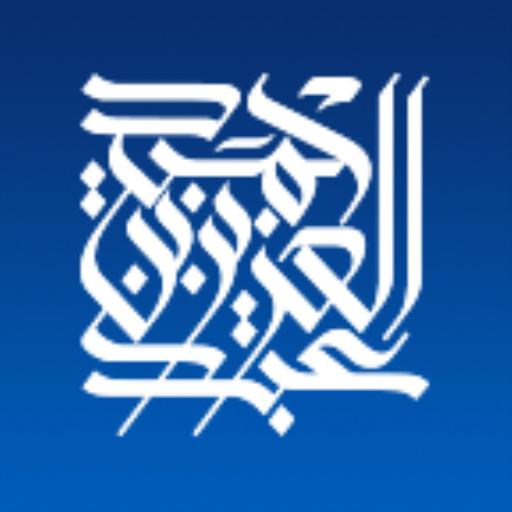 Abdulaziz Leadership Program