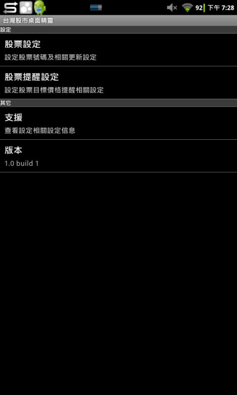 Taiwan Stock Widget - screenshot