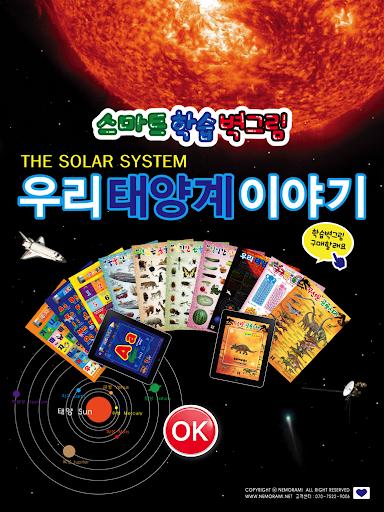 우리 태양계 이야기
