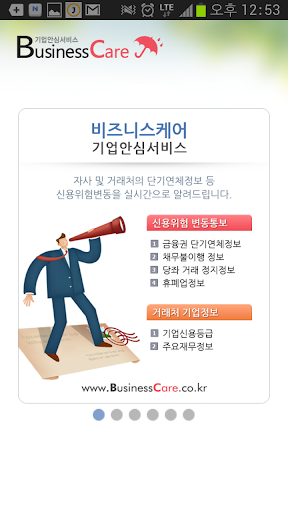 비즈니스 케어 기업안심 - 한국기업데이터