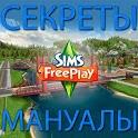 Коды Секреты Sims Free Play RU icon