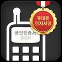 휴대폰 전자서명 icon