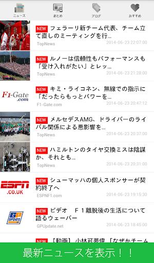 F1人 最新F1ニュース&まとめ