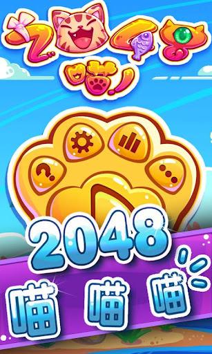 2048喵-萌貓版