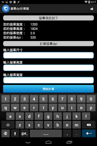 螢幕PPI計算器