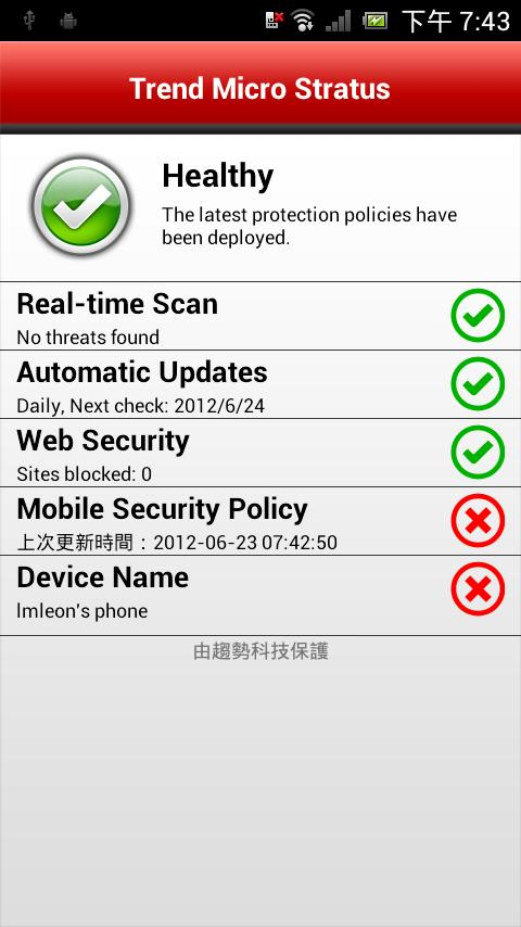 Hosted Mobile Security - screenshot