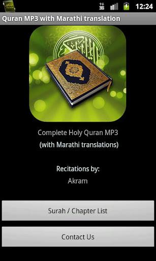 Quran MP3 With Marathi