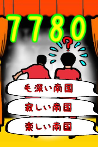 無料休闲Appのラッスンゴレライ♪|記事Game