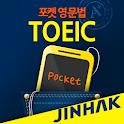 포켓영문법 TOEIC icon