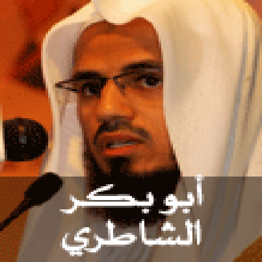 Holy Quran - Al Shatri