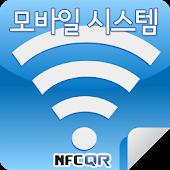NFCQR 모바일 시스템 시설관리 설비 건물 이력 정보