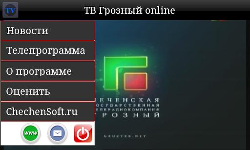 ТВ Грозный online