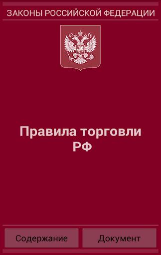 Правила торговли РФ