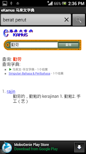 马来文字典 Malay Chinese Dictionary - screenshot thumbnail