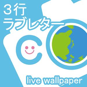 Camelog-カメログ- 3行ラブレター ライブ壁紙~無料