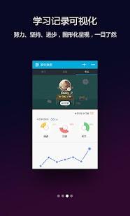 【免費教育App】掌中英语-实现随时随地学习英语、全方位强化英语学习效果-APP點子