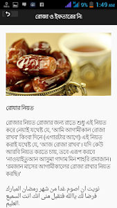 রমজান (Ramadhan) screenshot 1