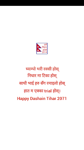 Dashain Tihar Aayo 2014