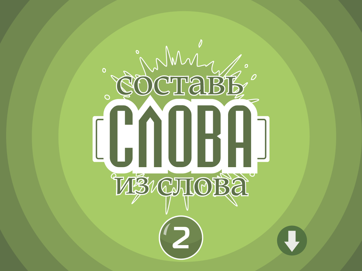 Составь слова из слова 2- screenshot